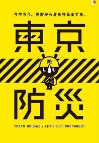 東京防災.jpg