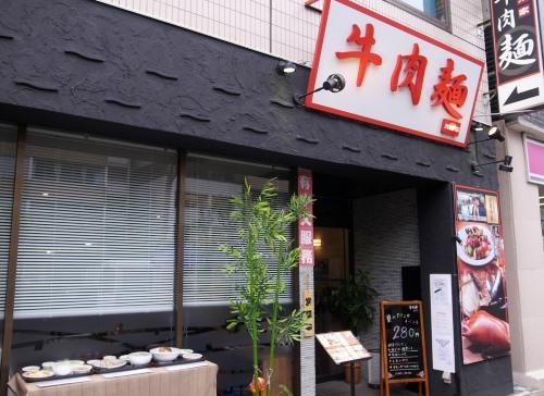 牛肉麺.JPG