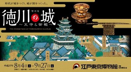 徳川の城.jpg